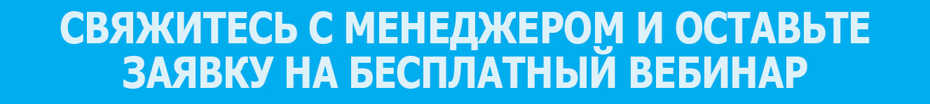 cta_free_webinar_article_ru