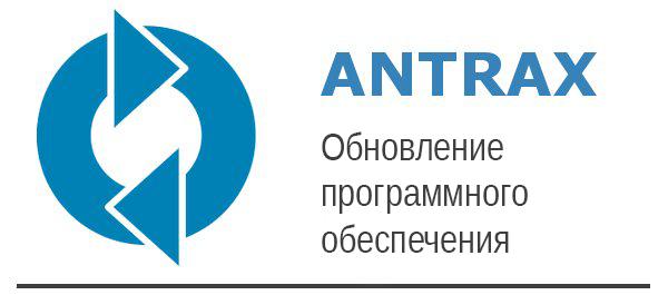 Обновление программного обеспечения ANTRAX