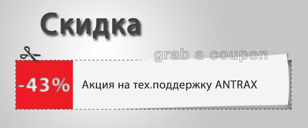 Акция на тех.поддержку ANTRAX